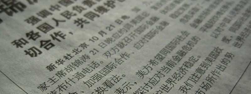 Είναι τα αγγλικά ή τα κινέζικα η γλώσσα του μέλλοντος