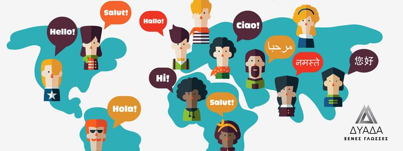 γλώσσες και πτυχία προετοιμασία επιτυχία γλυκά νερά φροντιστήριο ξένων γλωσσών δυάδα