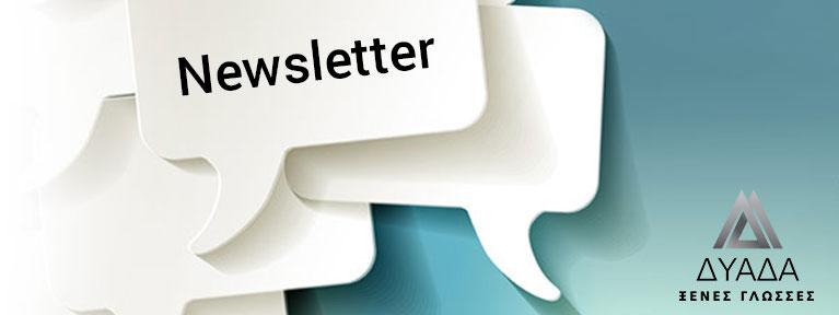 εγγραφή-στο-newsletter-φροντιστηρίου-δυαδα