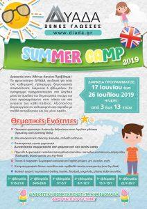 Summer Camp στα Γλυκά Νερά - Flyer